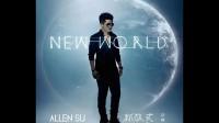 苏醒新歌《心世界》完整CD版