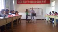 VI左权县创业培训第三十五期开学典礼视频D_20130829_102131
