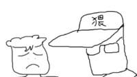 猴子吃花生 (一日一囧)080311