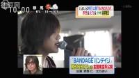 [KAL] 20100115 スッキリ!! - BANDAGE