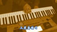 教会键盘速成教材 初级第1-2课