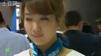[拍客]2010北京车展美女[前台版]