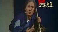 [越剧]袁雪芬·祥林嫂·天问·78年舞台版