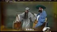 《千忠戮·八阳》俞振飞、郑传鉴(1980年录像)