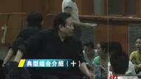 潘志涛鼓子秧歌教学(3)
