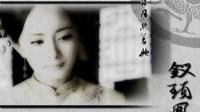 宫锁心玉/四川mv——钗头凤