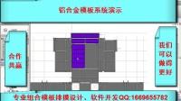 铝合金模板配模软件之楼面板