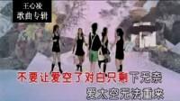 4 王心凌[爱太空]