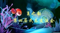 第五届南昌高校民族音乐交流会开场视频
