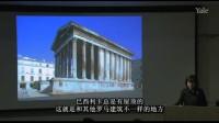 耶鲁大学开放课程:罗马建筑.第01集.简介.中文字幕