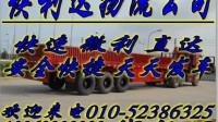 北京到静宁货运公司010-52386325
