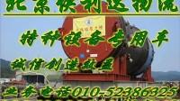 北京到临洮货运公司010-52386325