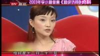 20111016《超级访问》:李小璐 贾乃亮情侣