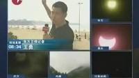 7.22日全食浙江舟山现场直击