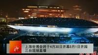 北京您早 100430 上海世博会将于4月30日开幕5月1日开园三台现场直播.flv