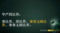 净土教言——开启信心之佛教明日02