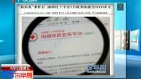 """新华网:""""郭美美""""事件后深圳红十字会7月收到捐款仅5000多元"""