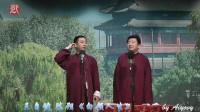 北京相声第二班11.10.22 王自健 陈朔《白领人生》