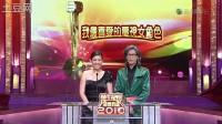 秋官欣宜TVB颁奖