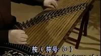 王中山-古筝-揉奏技巧