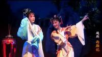 越剧《西厢记·琴心》方亚芬演唱 越剧袁派经典唱段