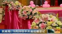 民政局 5月20日不开放结婚登记
