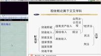 税收概论视频教程 46讲 北师大