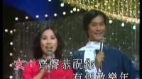 欢乐年年…郑少秋~汪明荃