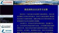 商法视频教程 22讲 北大