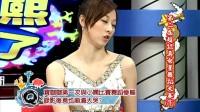 20120516康熙来了 第二届超认真女星舞蹈大赛(下)
