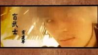 [MV]COS《东邪西毒》片花(胡歌&窦智孔&霍建华&Tae&安以轩&刘亦菲&唐嫣)