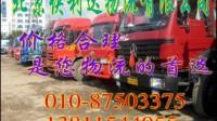 廊坊到甘肃合作物流公司010-52386325