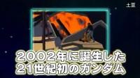 【SEED 10周年企划】高达SEED HD Remaster Blu-ray BOX 宣传预告PV