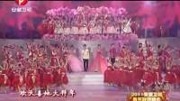 2011安徽卫视春晚:陈燕妮谢佳佳朱瑶瑶叶托利于海洋姚源《欢天喜地大