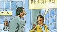 """【理财123】比尔·盖茨的""""第一桶金"""""""