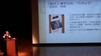 任剑辉研究计划 2011年11月活动 第四节 容世诚教授 Activity Nov 2011 Part 4