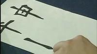 田英章书法讲座——笔法