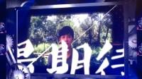 140813陈伟霆LIVE中李易峰VTR