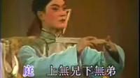 沪剧《庵堂相会·问叔叔》茅善玉、孙徐春