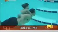 骑着爸爸去游泳[共度晨光]