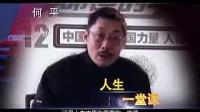 5.12中国娇子·中国力量人物志宣传片赏析