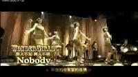 【猴姆独家】Wonder Girls大热单曲Nobody中文版mv独家抢播!