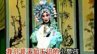 """05京剧""""楚宫恨""""-费无极说话太无赖 张萍专辑之二"""