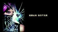 罗志祥新歌《舞极限》官方歌词版