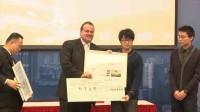 第三届阿尔博波特兰建筑比赛颁奖典礼