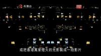 20131010《好想艺术》叶丽嘉 Ch03 说故事 不寂寞 谁说了工廈