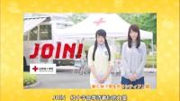 【YukiRinger】140828 AKB48柏木由紀&木﨑ゆりあがボランティアを呼びかける
