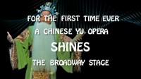 预告 - 美亚2013年新春隆重推出 中国大型古装豫剧《程婴救孤》首登纽约百老汇