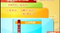 上海人气美食——熟食榜单