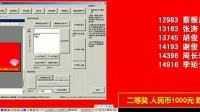 活动内容展示及抽奖穿插操作流程-活动现场PPT双屏管理系统-多线程抽奖版软件演示2